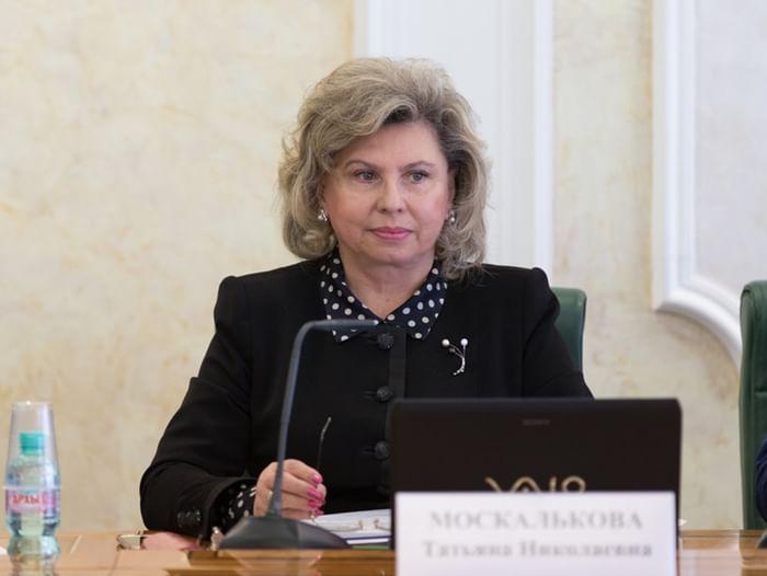 День Уполномоченного по правам человека в Российской государственной библиотеке