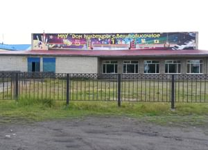 Великовисочный центральный дом культуры