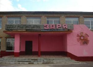 Дом культуры «Заря»