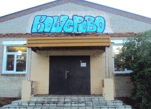 Дом культуры «Кошеровский»