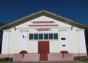 Дубковский культурно-спортивный центр
