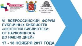 В Санкт-Петербурге пройдет VI Всероссийский форум публичных библиотек «Экология библиотеки: от Наркомпроса до наших дней»