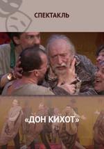 «Дон Кихот»