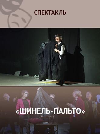 «Шинель-пальто»
