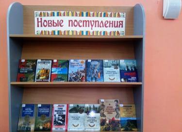 Книжная выставка «Новые поступления» отдела читальных залов