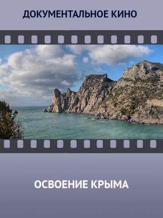 Освоение Крыма