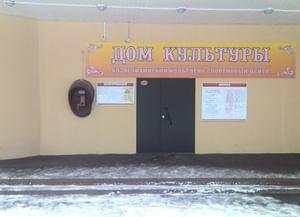 Кузнечихинский культурно-спортивный центр