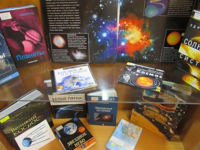 Книжная выставка «Земля в ладонях»