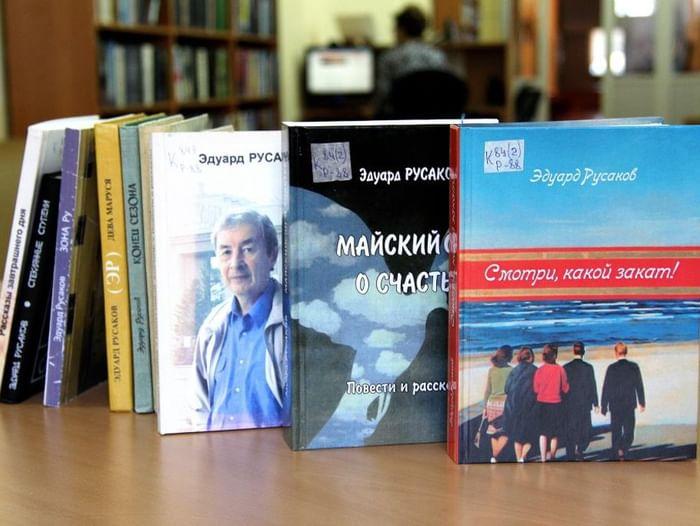 Вечер-портрет писателя Эдуарда Русакова