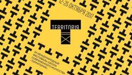В Москве пройдет Международный фестиваль-школа современного искусства TERRITORIЯ