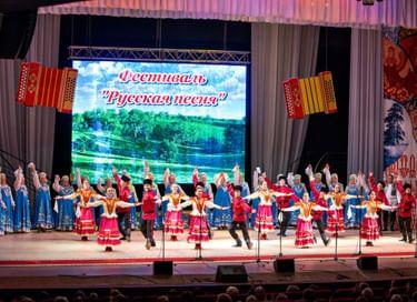 Фестиваль «Русская песня»