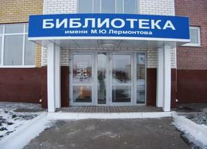 Библиотека-филиал № 2 имени М. Ю. Лермонтова