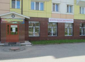 Центральная городская библиотека им. А. С. Суханова