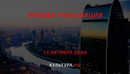 Прямая трансляция 13 октября, в20:00. Москва-сити. Башня «Империя»