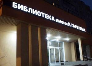 Централизованная библиотечная система г. Иванова