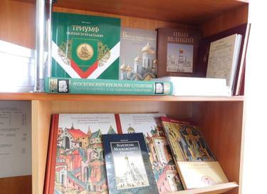 Выставка книг о Московском Кремле