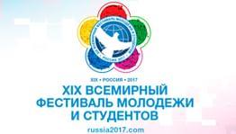 Всемирный фестиваль молодежи и студентов проходит в России