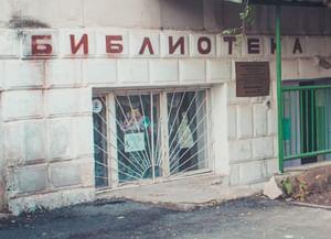 Детская библиотека № 7 г. Евпатория