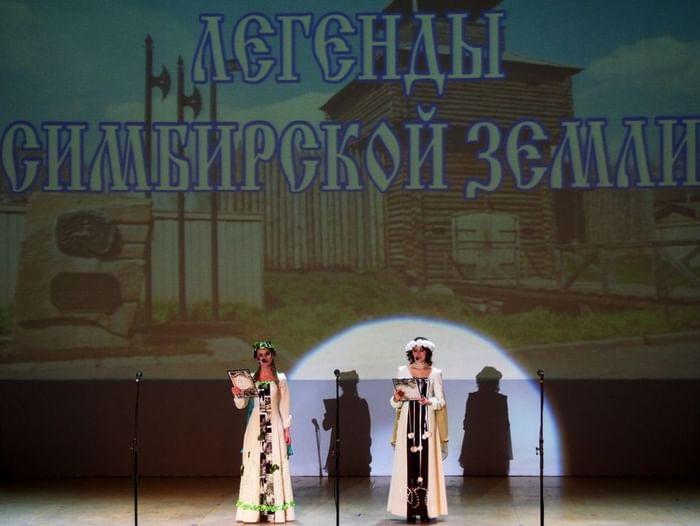 Фестиваль «Легенды Симбирской земли»