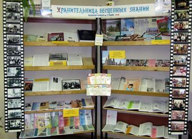 Книжная выставка «Хранительница бесценных знаний»