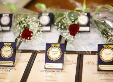 Презентация лауреатов золотой книги «Имена молодых дарований в сфере искусств Самарской области»