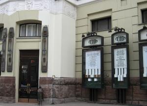 Московский государственный театр «Ленком»