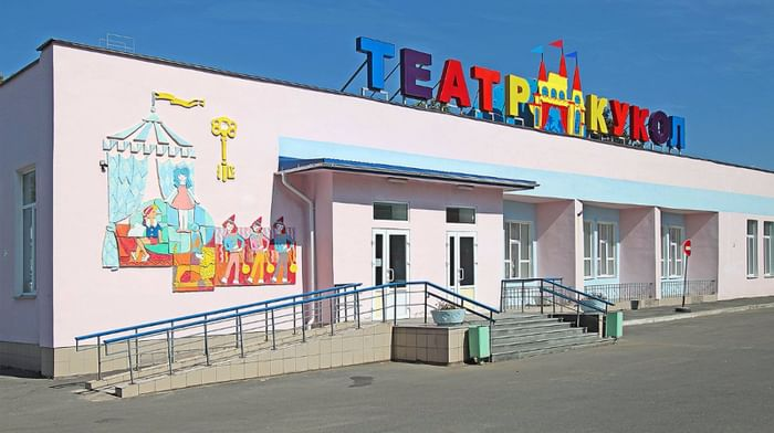 Нижнетагильский театр кукол