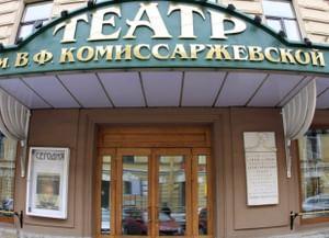 Академический драматический театр имени В.Ф. Комиссаржевской