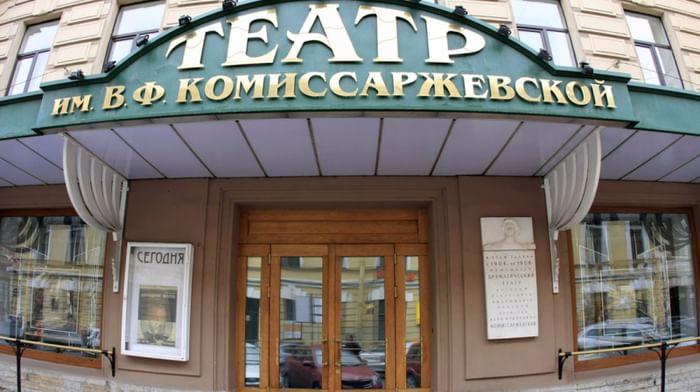 Санкт-Петербургский театр имени В.Ф. Комиссаржевской