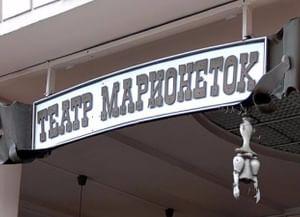 Санкт-Петербургский государственный театр марионеток имени Е.С. Деммени