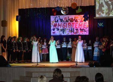 Межрайонный фестиваль творчества молодежи «Мы в теме»