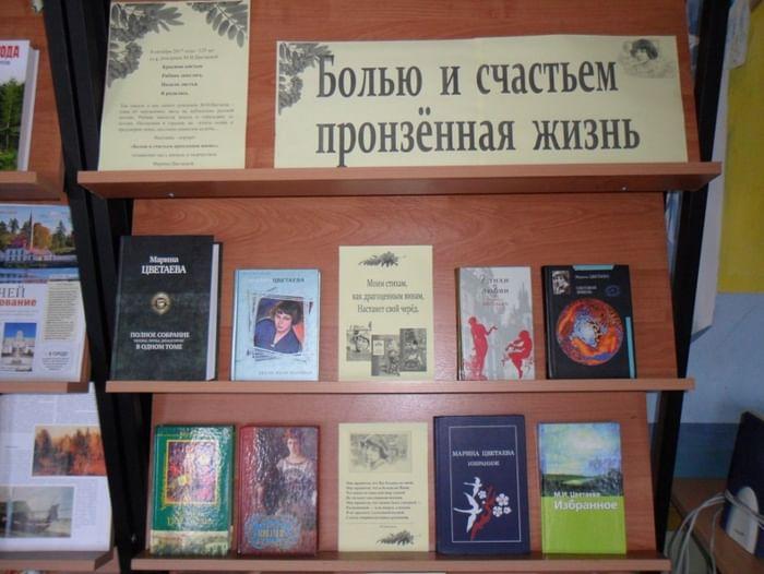 Встреча «Октябрь 1917 года в судьбе М. Цветаевой»