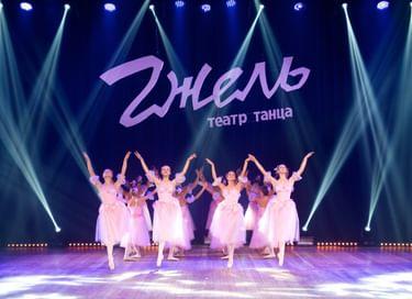 Концерт «Навстречу танцу»