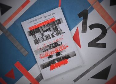 Выставка «Николай Попов. Опыт прочтения: «Двенадцать» А. Блока и «Шарманка» А. Платонова»