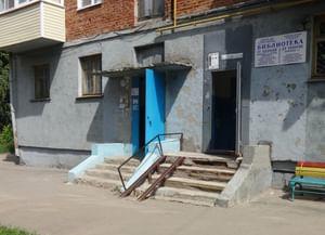 Библиотека им. П. Хузангая (филиал № 20)