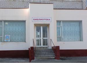 Библиотека им. М. Шумилова (филиал № 8)