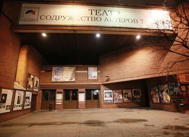Ночь искусств в театре «Содружество актеров Таганки»