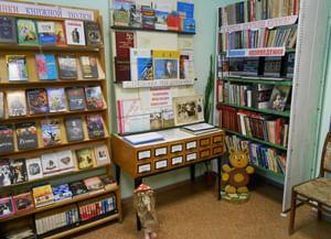 Дмитриевская сельская библиотека