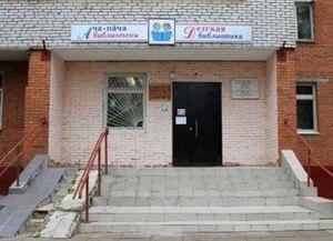 Центр семейного чтения им. М. Трубиной (филиал № 4)