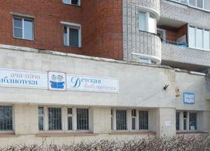 Детский информационный центр им. В. Сухомлинского (филиал № 2)