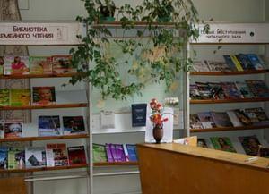 Библиотека-филиал № 4 г. Севастополь