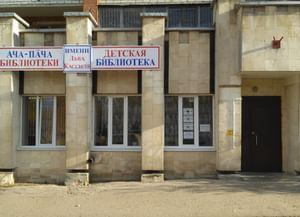 Детский информационный центр им. Л. Кассиля