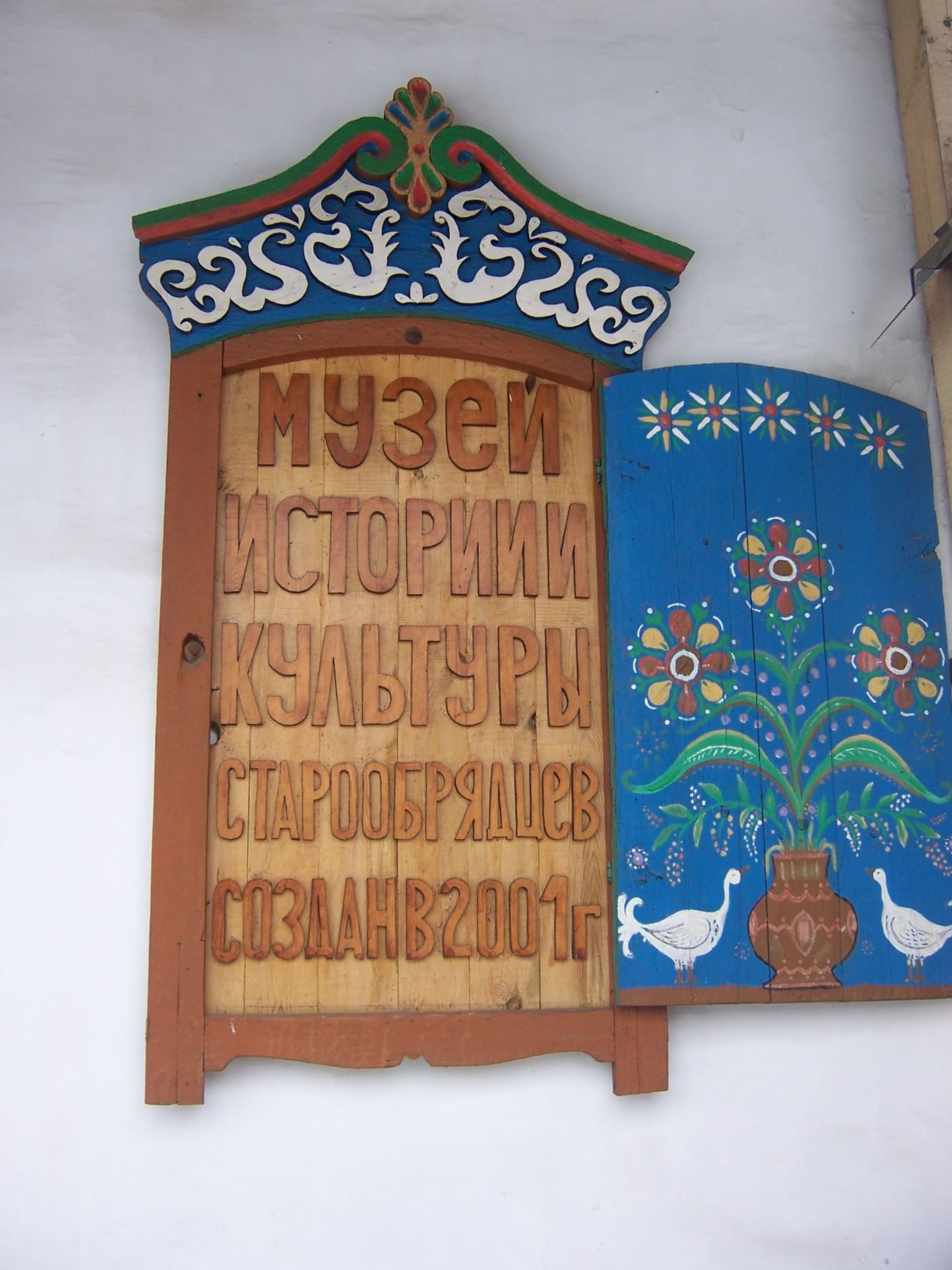 Музей истории и культуры старообрядцев в с.Тарбагатай