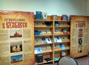 Выставка «Православие на земле кузнецкой»