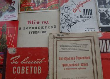 Книжно-иллюстративная выставка «Есть у революции начало…»