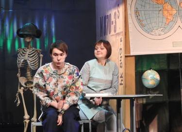 Спектакль «Училка XXI века»