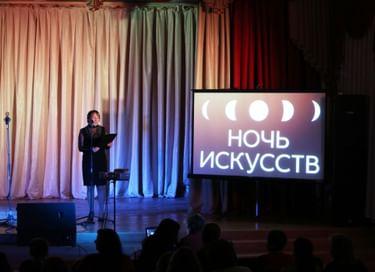 Ночь Искусств в Ельнинском культурно-досуговом центре