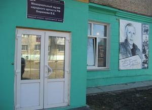 Мемориальный музей «Театр Бирюкова»
