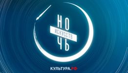 Прямые трансляции мероприятий акции «Ночь искусств — 2017» от портала «Культура.РФ» и «ВКонтакте»