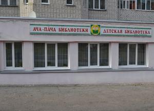 Детский информационный центр им. В. Чаплиной